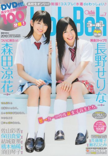 Koh→Boh Vol. 7 - 2010