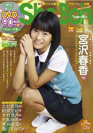 Sho→Boh Vol. 22 - 2011